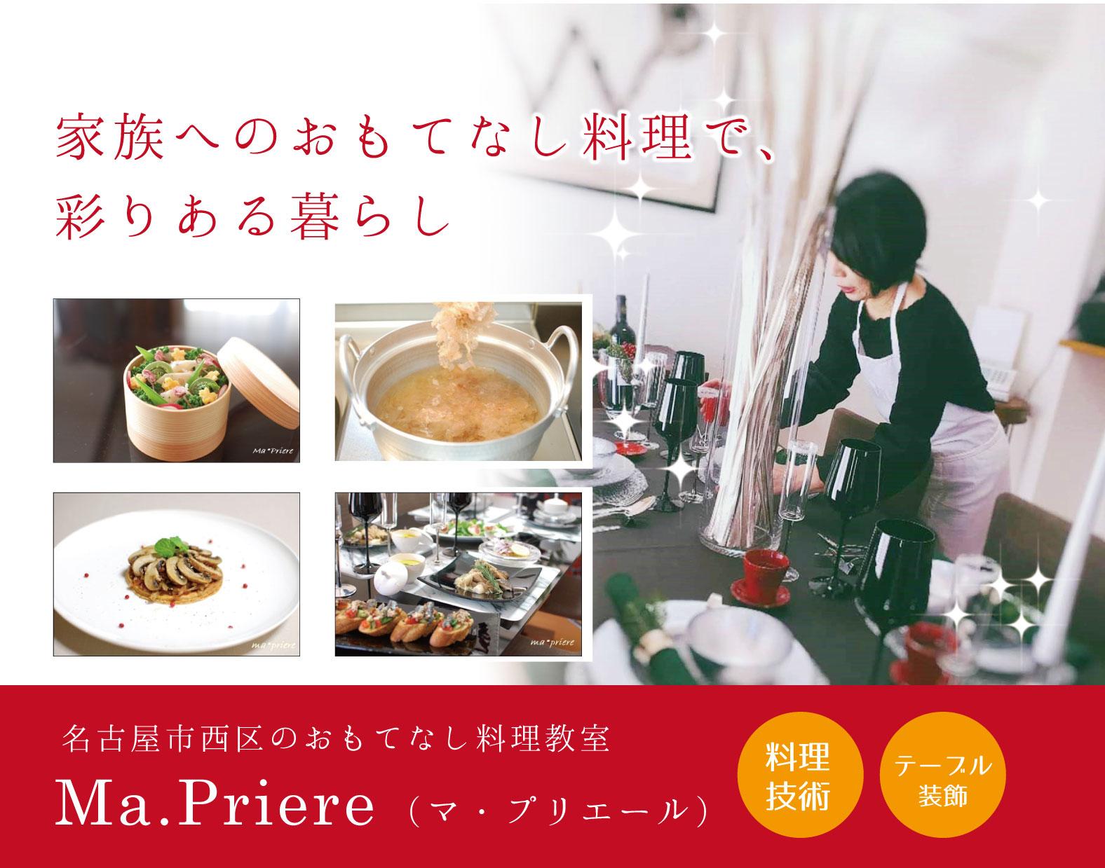 名古屋市西区のおもてなし料理教室Ma・Priere